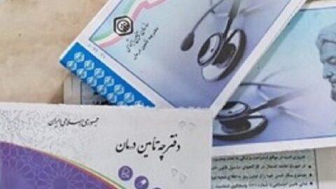 حذف دفترچه های بیمه تامین اجتماعی از اول اسفند