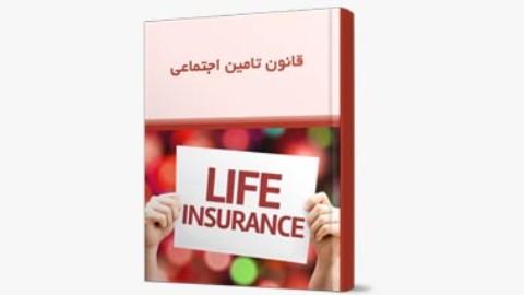 دستورالعمل حق بیمه قراردادهای پیمانکاری